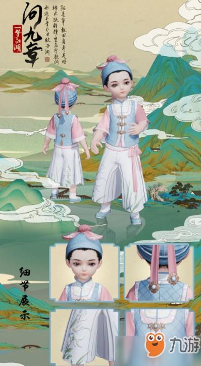 一梦江湖问九章时装怎么得