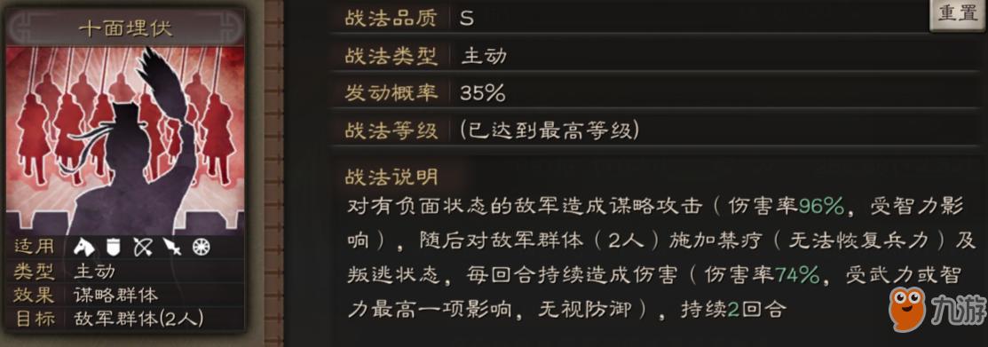 三国志战略版程昱使用攻略
