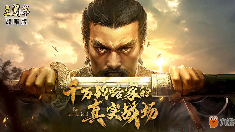 《三国志战略版》菜刀队英雄阵容推荐