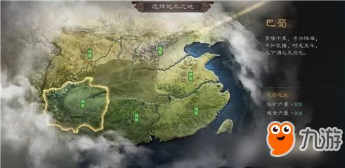 《三国志战略版》起兵之地怎么选