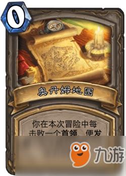 《炉石传说》古墓惊魂宝藏牌奥丹姆地图介绍