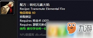 魔兽世界怀旧服转化元素火焰在哪学 炼金转化元素火焰配方学习位置