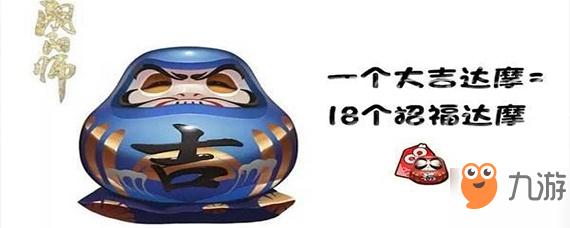 《阴阳师》蓝蛋怎么获得 蓝蛋获取方法一览