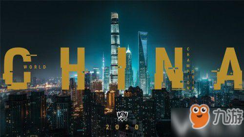 《英雄联盟》2020年全球总决赛重回中国