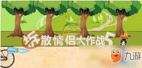 《拆散情侣大作战5》第1关通关方法介绍
