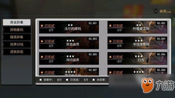 《VGAME消零世界》异闻任务怎么做异闻任务奇怪的机器攻略