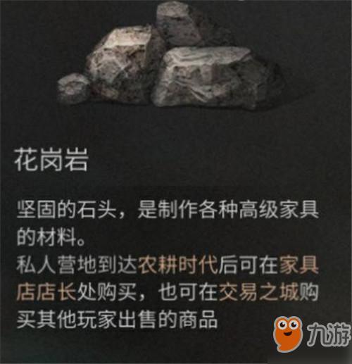明日之后花岗岩怎么获得 花岗岩获取方法一览