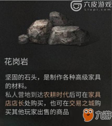明日之后花岗岩怎么获得 花岗岩购买等级详解