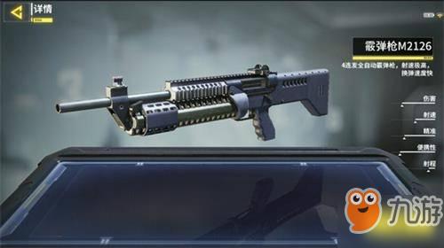 使命召唤手游散弹枪芯片怎么选_散弹枪芯片选择推荐