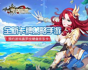 《圣剑联盟》预约游戏赢超值京东卡