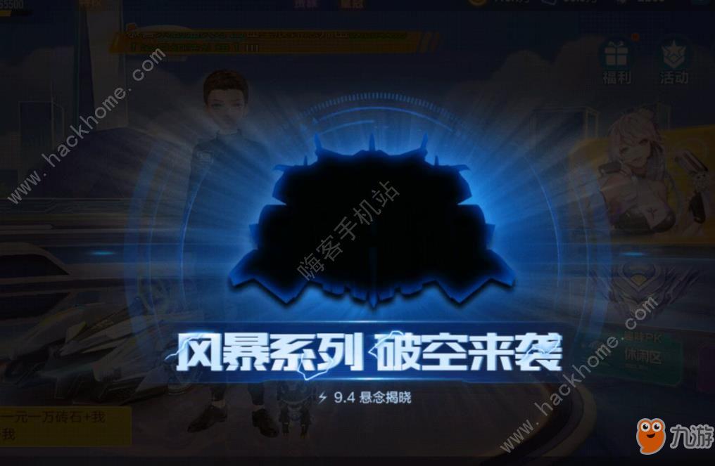 《QQ飞车》手游风暴剃刀获取攻略风暴剃刀怎么得