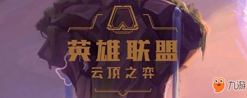 《云顶之奕》游侠配什么阵容游侠阵容推荐