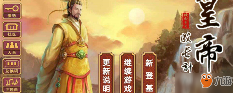 皇帝成长计划2天地长寿丹攻略 皇
