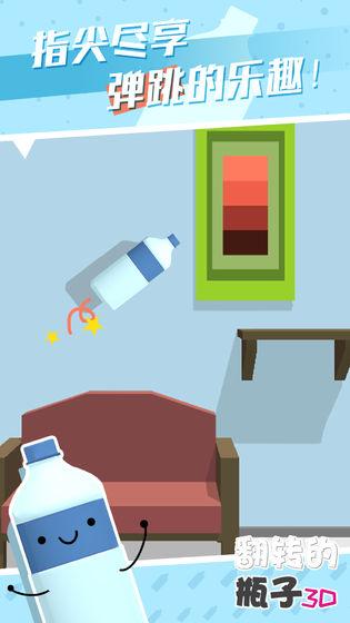 翻转的瓶子3D好玩吗 翻转的瓶子3D玩法简介