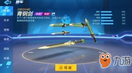 《跑跑卡丁车》手游青钢剑怎么加点青钢剑加点方法推荐