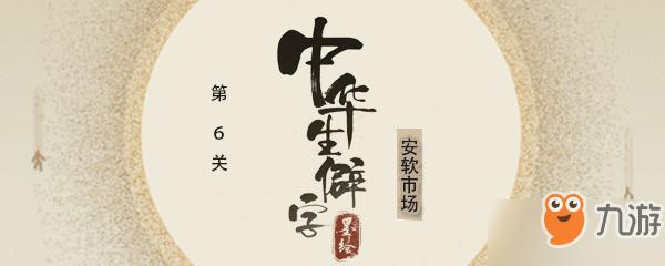 中华生僻字第6关答案