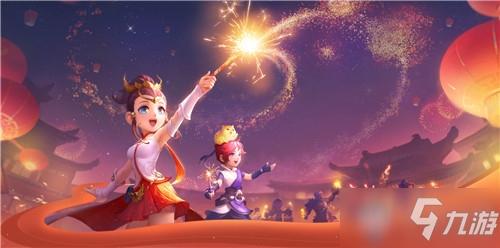 《<a id='link_pop' class='keyword-tag' href='http://www.9game.cn/menghuanxiyou3d1/'>梦幻西游三维版</a>》2020年春节锦鼠抬轿活动介绍