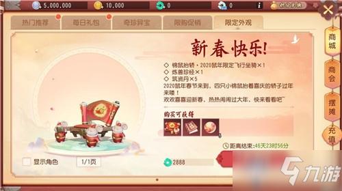 《梦幻西游三维版》2020年春节锦鼠抬轿活动介绍