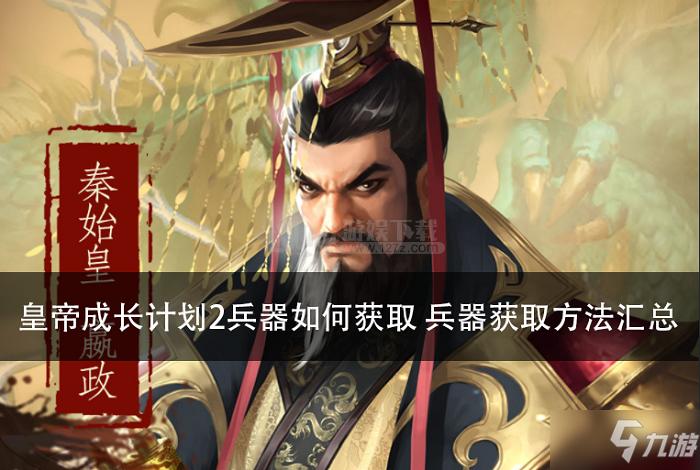 皇帝成长计划2兵器如何获取 兵器获取方法汇总