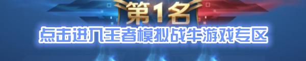 《王者模拟战》s1赛季法战刺阵容攻略