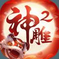 神雕侠侣2(狮舞龙鸣 江湖迎)