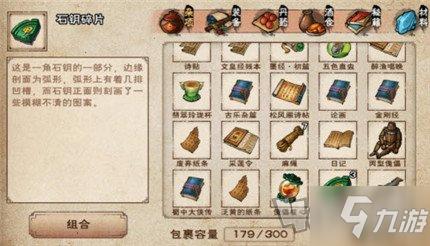 烟雨江湖石钥碎片在什么地方 最后的宝藏在哪