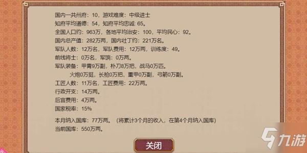 皇帝成长计划2税收如何增加 税收增加方法及卡牌推荐