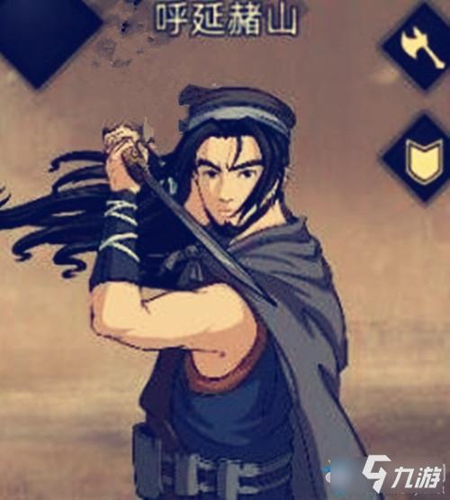 《部落与弯刀》英雄呼延赭山介绍