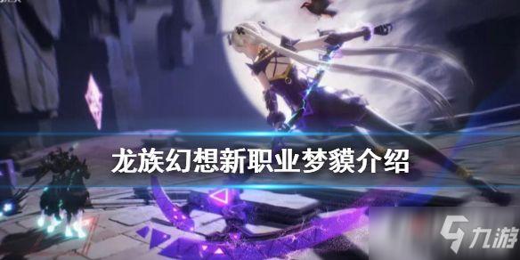 龙族幻想新职业梦貘技能详解