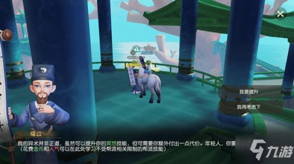 梦幻西游三维版手游三市怎么玩 三市玩法攻略
