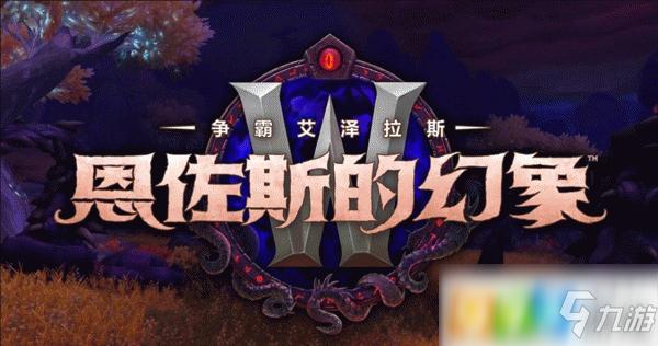魔兽世界8.3恐怖幻象5面具奥格瑞玛怎么过 5面具奥格瑞玛打法攻略