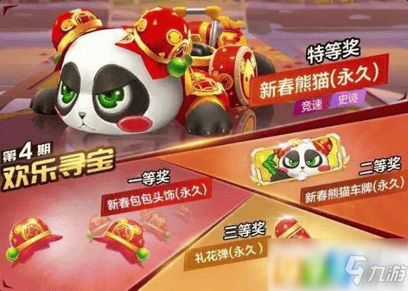 跑跑卡丁车手游新春熊猫怎么获得 新春熊猫获得方式介绍