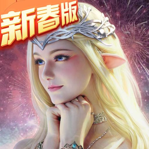 永恒纪元戒(九游)电脑版