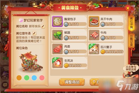 《梦幻西游》手游2020年春节美食摊位活动介绍