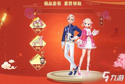 《QQ飞车》春花秋月套装怎么获得
