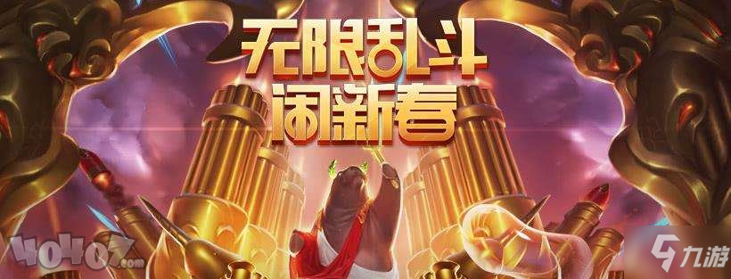 LOL<a class='keyword-tag' href='http://www.9game.cn/chengzhangyingxiong/zh-567112-1/' data-statis='text:txt_newsdetail-1108240_keyword_po-1_other-567112'>英雄联盟无限</a>火力英雄调整了什么 瑞兹瑟提增强