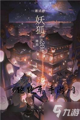 阴阳师百闻牌2020阵容卡组推荐 百闻牌2020天梯最强阵容搭配
