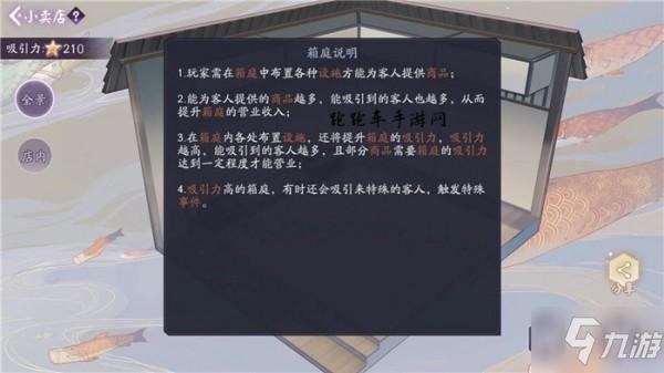 阴阳师百闻牌樱之间怎么放 百闻牌商店街樱之间商品布置攻略
