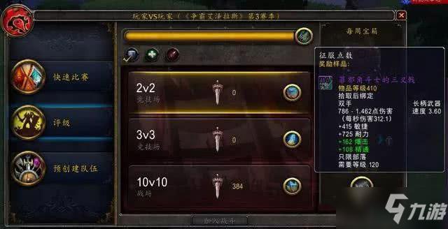 魔兽世界8.2装等提升攻略