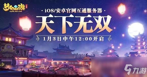 《梦幻西游三维版》2020新版本有什么更新 2020新版本更新内容一览