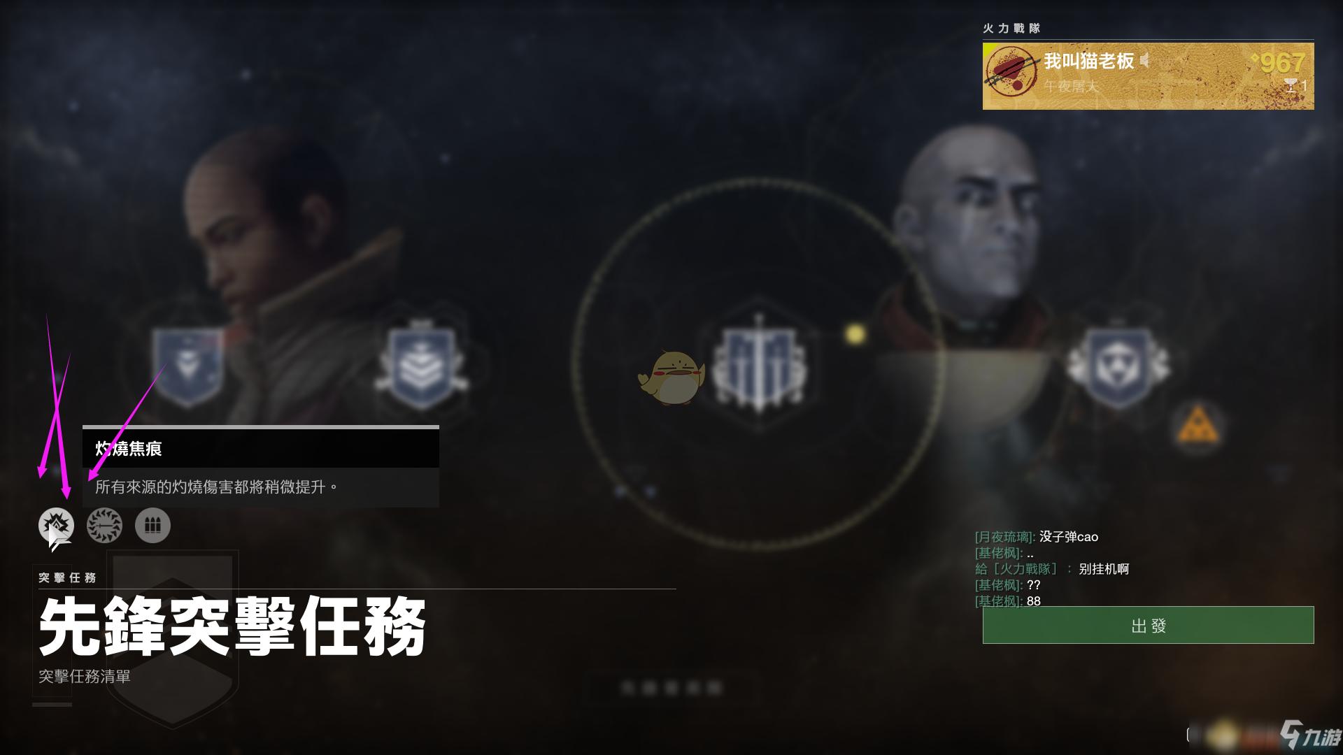 《命运2》挑战任务机制详解
