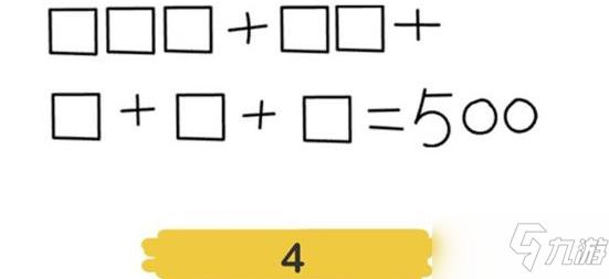 脑洞大师填入一个相同的数字攻略