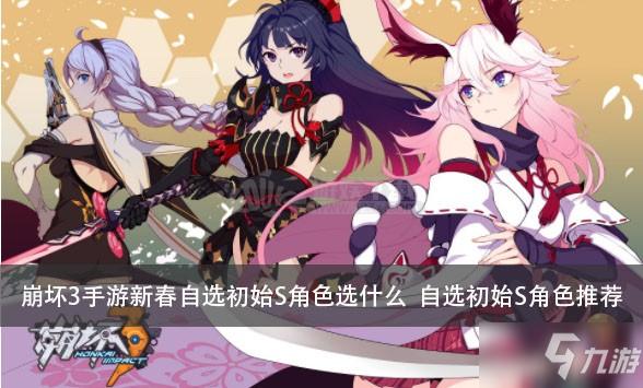 《崩坏3手游》新春自选初始S角色选哪个 自选初始S角色推荐
