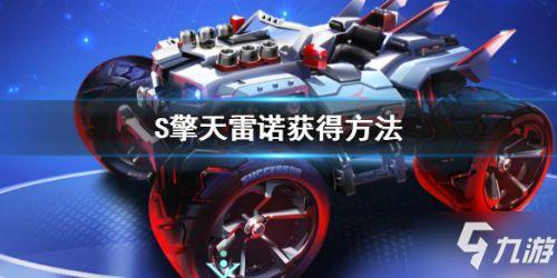 《QQ飞车手游》S擎天雷诺获得方法分享 怎么获得S擎天雷诺