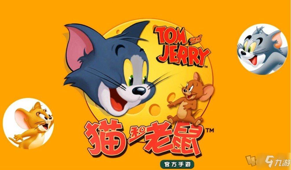 猫和老鼠侦探杰瑞S级皮肤怎么样 猫和老鼠新皮肤