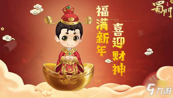 金鼠贺岁送旺福 《蜀门手游》新春狂欢庆典开幕