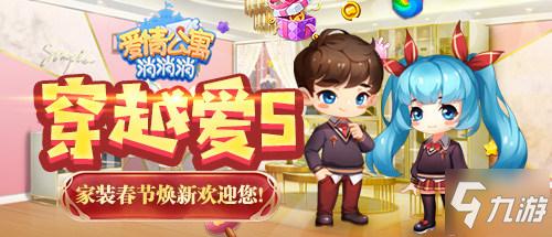 穿越爱5 :《爱情公寓消消消》家装春节焕新欢迎您!