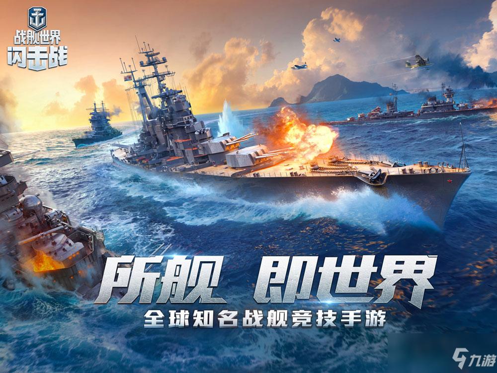 《战舰世界闪击战》春节活动有哪些 2020春节活动内容分享