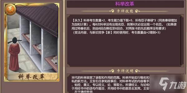 皇帝成长计划2名臣怎么刷 名臣速刷方法介绍