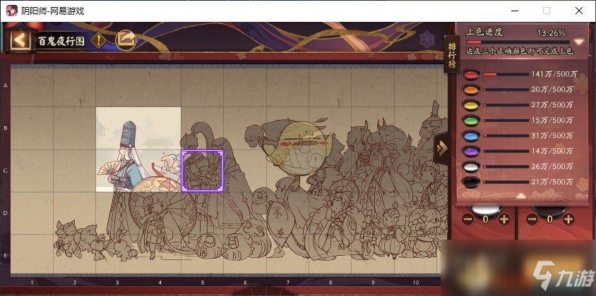 《阴阳师》百鬼夜行图正确颜色辨别方法